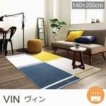 北欧カラー 平織り 140×200cm  床暖対応 ラグ『VIN/ヴィン』の商品画像