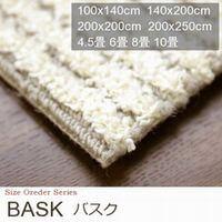 カーペット『BASK/バスク』の商品画像