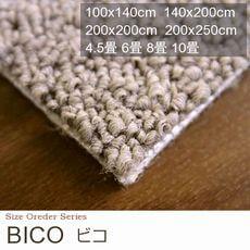【6色】和室向け 床暖房可 カーペット『BICO/ビコ』の商品画像