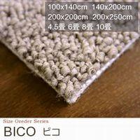 商品名:BICO/ビコ