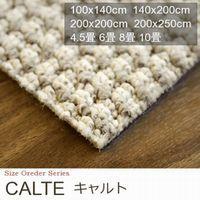 商品名:CALTE/キャルト