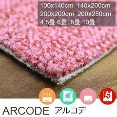 【21色】撥水・防炎・防汚性のナイロン製 カーペット『ARCODE/アルコデ』の商品画像