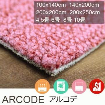 『ARCODE/アルコデ』の商品生地画像