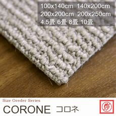 【7色】汚れに強いループパイル カーペット『CORONE/コロネ』の商品画像
