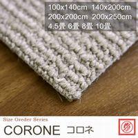 商品名:CORONE/コロネ