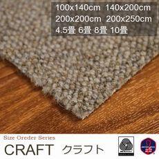 ラグ『CRAFT/クラフト』の商品画像