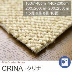 【8色】ハウスダスト低減機能 カーペット『CRINA/クリナ』の商品画像