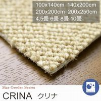 ラグ『CRINA/クリナ』