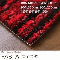 レッド・アイボリー2色 遊び毛無し カーペット『FASTA/フェスタ』の商品画像