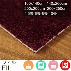 【5色:12㎜】上品で美しい光沢と艶のあるパイル カーペット『FIL/フィル』の商品画像