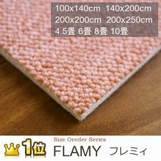 【7色】遊び毛&汚れ防止 防音 カーペット『FLAMY/フレミィ』の商品画像