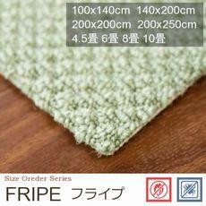 【5色】廊下やオフィスに最適な防汚機能 カーペット『FRIPE/フライプ』の商品画像