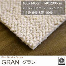 ラグ『GRAN/グラン』の商品画像