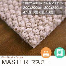 【6色】リビング向け 遊び毛対策 カーペット『MASTER/マスター』の商品画像