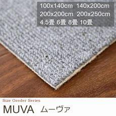 【9色】激安 薄手 ダイニング向け防汚 カーペット『MUVA/ムーヴァ』の商品画像