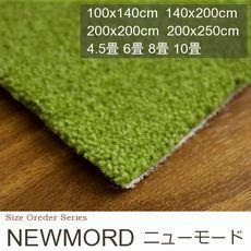 【無地10色】ダイニング向けの撥水 防汚 カーペット『NEWMORD/ニューモード』の商品画像