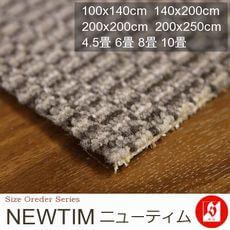 【4色】和室・寝室向け カーペット『NEWTIM/ニューティム』の商品画像