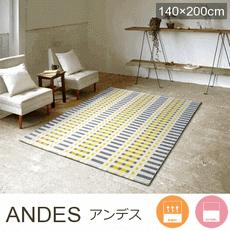 ラグマット『ANDESアンデス』の商品画像