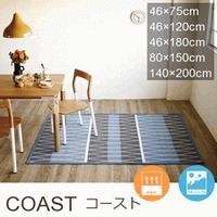 北欧ダイニング 洗えるタイプ【5サイズ・2色】 ラグ『COAST/コースト』の商品画像