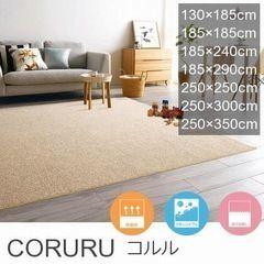 ラグ『CORURU/コルル』の商品画像
