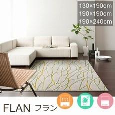 ラグ『FLAN/フラン』の商品画像