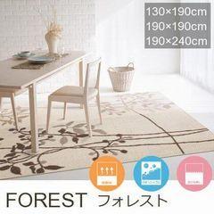 ラグ『FOREST/フォレスト』の商品画像