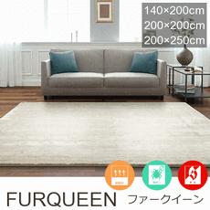 ラグ『FURQUEEN/ファークイーン』の商品画像