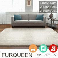 ラグジュアリーなイメージカラー【4色】 ラグ『FURQUEEN/ファークイーン』の商品画像
