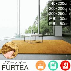 ラグ『FURTEA/ファーティー』の商品画像