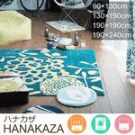 北欧系ターコイズブルー【花柄3サイズ】 ラグ『HANAKAZA/ハナカザ』の商品画像