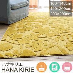 ラグ『HANA KIRIE/ハナキリエ』の商品画像