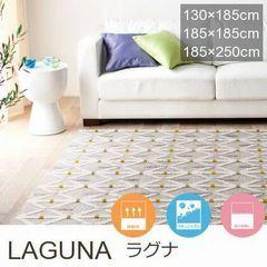 ラグ『LAGUNA/ラグナ』の商品画像