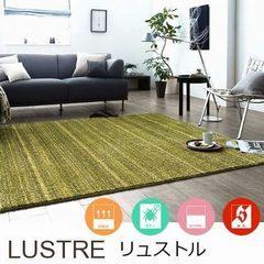 ラグ『LUSTRE/リュストル』の商品画像