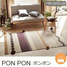 ラグマット『PON PON/ポンポン』の商品画像
