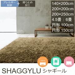 ラグ『SHAGGYLU/シャギール』の商品画像