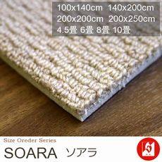 【3カラー】防音・遮音等級LL-35 カーペット『SOARA/ソアラ』の商品画像