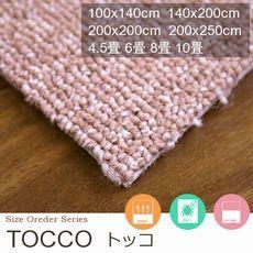 【4色】低価格 遊び毛防止 カーペット『TOCCO/トッコ』の商品画像