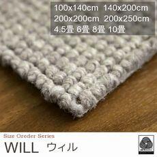 ラグ『WILL/ウィル』の商品画像