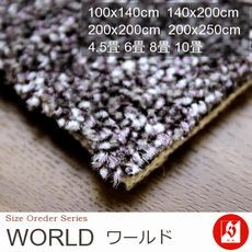 【2色】ミックスパイルシャギー カーペット『WORLD/ワールド』の商品画像