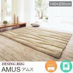ラグマット『AMUS/アムス』の商品画像