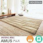 140×200cm 北欧風 シャギー ラグ『AMUS/アムス』の商品画像