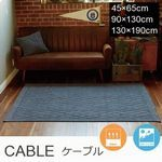 90cm×130cm ラグ『CABLE/ケーブル』の商品画像