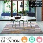 ダイニング向け 薄手 撥水タイプ【2カラー・2サイズ】 ラグ『CHEVRON/シェブロン』の商品画像