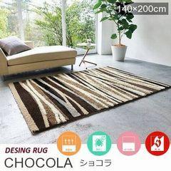 ラグマット『CHOCOLA/ショコラ』の商品画像