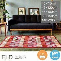 ラグ・マット『ELD/エルド』の商品画像