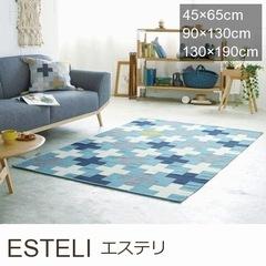 ラグ・マット『ESTELI/エステリ』の商品画像