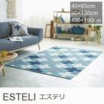 北欧系カラー コットン【2色・3サイズ】 ラグ『ESTELI/エステリ』の商品画像