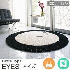 円形 ラグマット『EYES/アイズ』の商品画像
