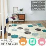 印象的なカラーと六角形柄 ラグ『HEXAGON/ヘキサゴン』の商品画像