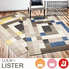 ラグ『LISTER/リスター』の商品画像